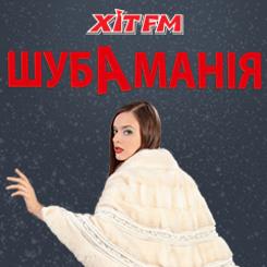 Хіт FM дарує жінкам шуби
