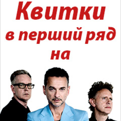 Depeche Mode від Хіт FM